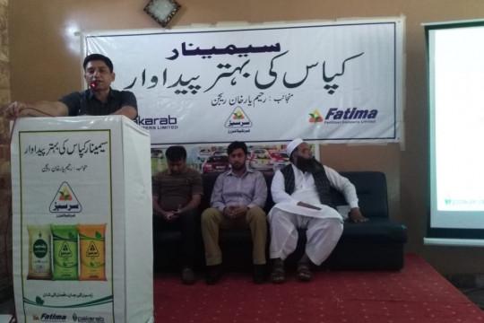 "One Day Seminar on ""Better Cotton Production"" organized by Fatima Fertilizer Company"